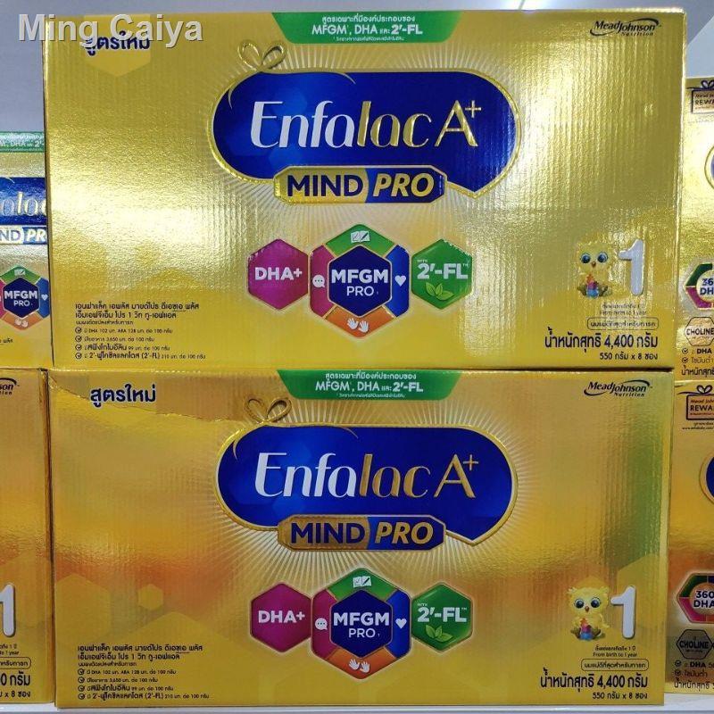 ราคาต่ำสุด◐✆℡(1กล่อง)EnfalacA+1 เอนฟาแล็คเอพลัส สูตร 1 ขนาด 4,400 กรัมและขนาด3,850กรัม
