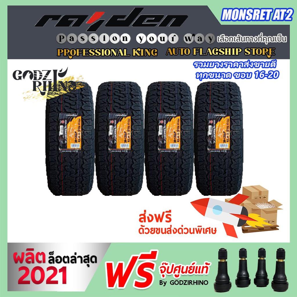 (ส่งฟรี)ยางรถกะบะ RAIDEN MONSTER 265/50 R20 รุ่น AT2 ยางรถยนต์ขอบ 20 (จำนวน 4 เส้น)ใหม่ล่าสุดปี 2021 แถมฟรี จุ๊ปศุนย์แท้