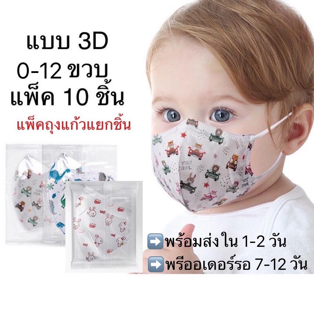 มีทั้งพร้อมส่งและพรีฯ หน้ากากเด็ก 3D หน้ากากเด็กแรกเกิด -3 ขวบ ผ้าปิดจมูกเด็ก