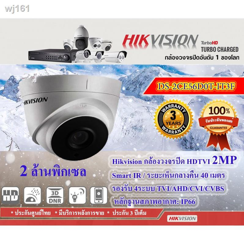 ขายดีเป็นเทน้ำเทท่า ๑ต่อรองราคาได้🔥Hikvision กล้องวงจรปิด 2MP DS-2CE56D0T-IT3F(3.6mm) 4ระบบ ฟรี Adapter 12V-1A+สายสัญญ