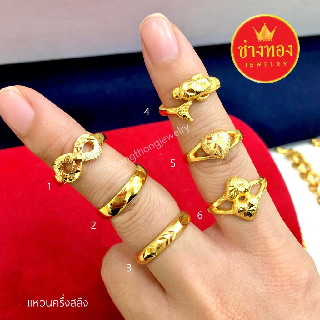 แหวนทองหนักครึ่งสลึง ทองปลอมเหมือนแท้ ทองโคลนนิ่ง ทองไมครอน สีทองเหมือแท้มองแยกไม่ออกด้วยตาเปล่า ร้านช่างทองเยาวราช
