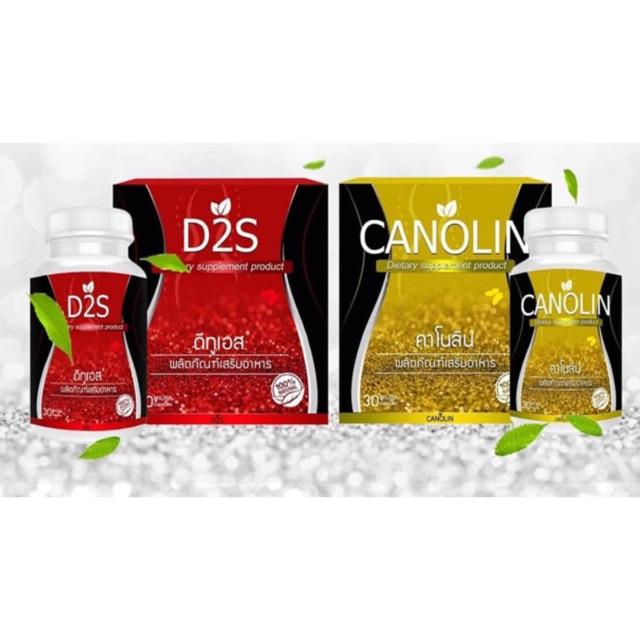 Canolin&D2Sอาหารเสริมลดน้ำหนัก