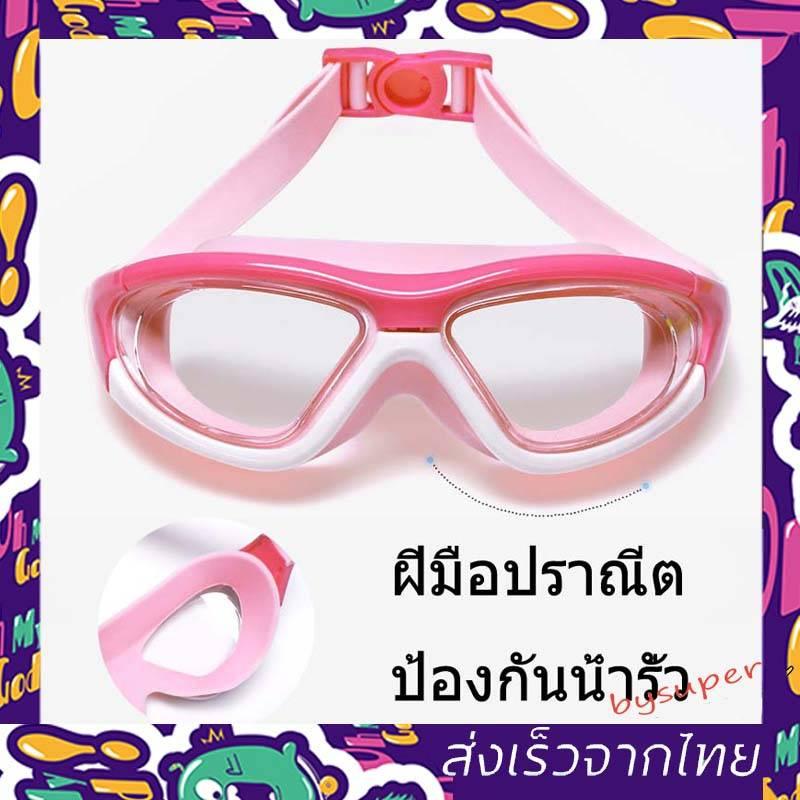 *พร้อมส่ง*แว่นตาว่ายน้ำเด็ก สีสันสดใส แว่นว่ายน้ำเด็กป้องกันแสงแดด UV ไม่เป็นฝ้า แว่นตาเด็ก ปรับระดับได้ แว่นตาว่ายน้ํา
