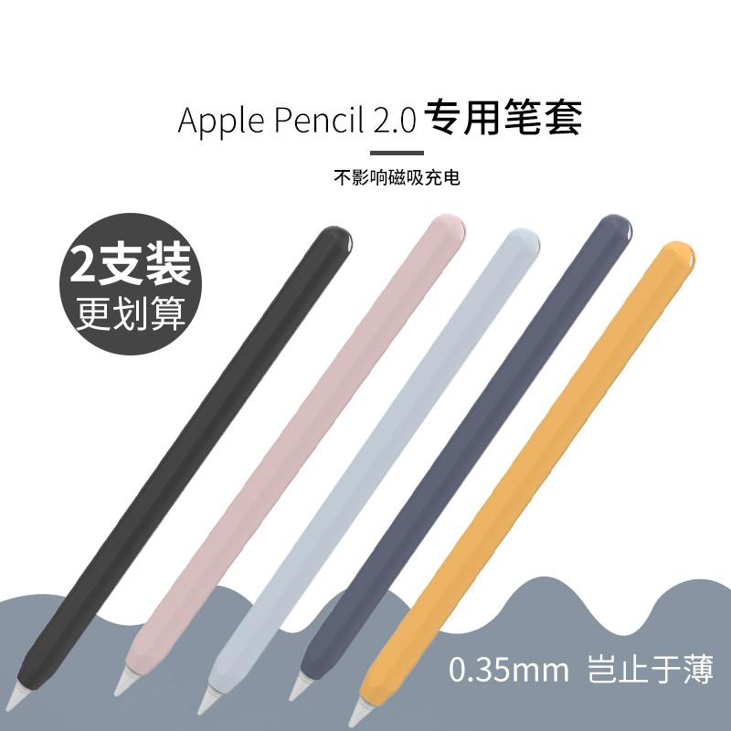 ดินสอแอปเปิ้ล♂สำหรับ applepencil ชุดปากกา ipadpencil 2รุ่นที่สองปากกา capacitive ปากกาแอปเปิ้ลเคสซิลิโคน