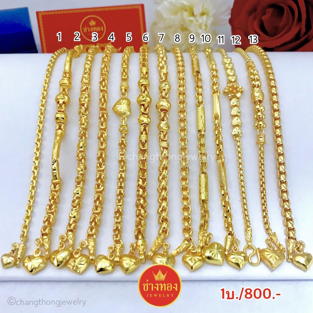 สร้อยข้อมือทอง 1 บาท ทองปลอม ทองชุบ ทองหุ้ม ทองไมครอน ทองโคลนนิ่ง  ทองคุณภาพ เศษทอง ราคาถูกราคาส่ง ร้านช่างทอง
