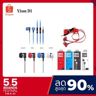 Review YISON หูฟัง In Ears headphones รุ่น D1