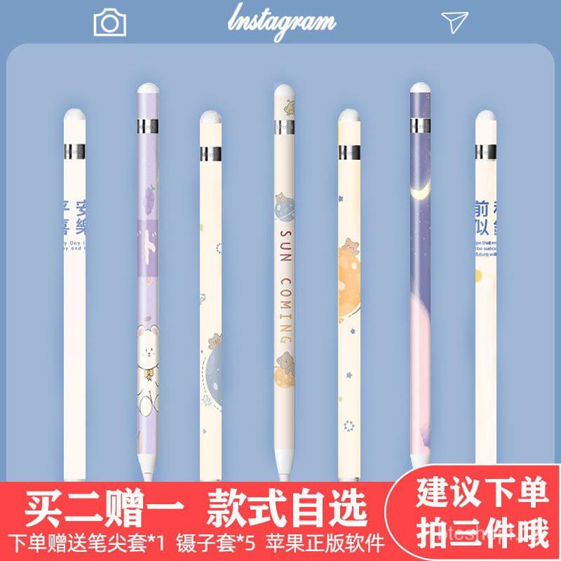 สติกเกอร์แอปเปิ้ลApplepencilสติกเกอร์รุ่น1ลื่นรุ่นที่สอง2เคลือบปากกาป้องกันรอยขีดข่วนปากกาชุด