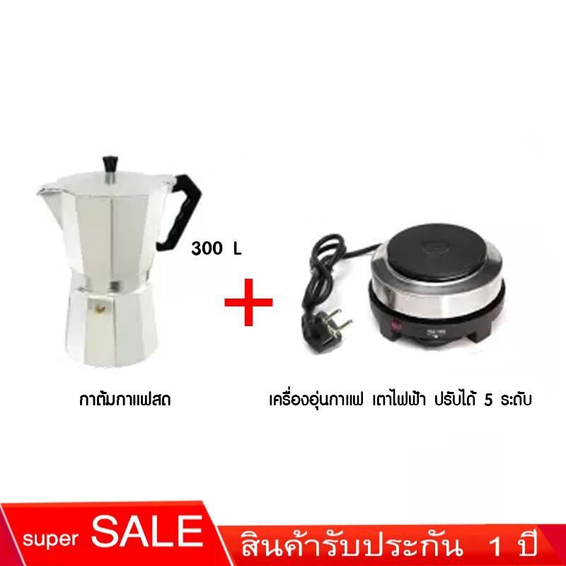 ♒เครื่องชุดทำกาแฟ 2N1 เครื่องทำกาหม้อต้มกาแฟสด สำหรับ 6 ถ้วย / 300 ml พร้อม เตาอุ่นกาแฟ เตาขนาดพกพา เตาทำความร้อน☜
