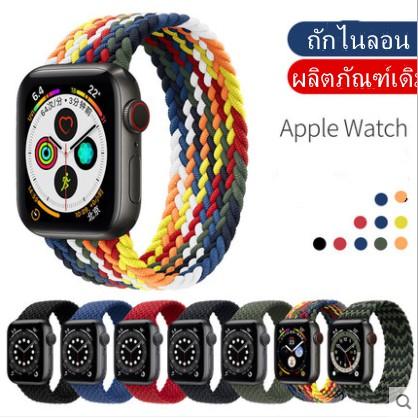 Nylon braid apple watch strap iwatch series SE 6 5 4 3 2 1 ถักไนลอน สาย applewatch 38 40 42 44mm