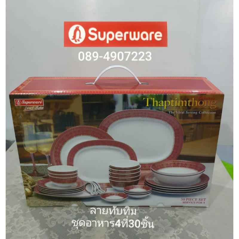 ซุปเปอร์แวร์(แบบหนา)ชุดอาหาร 4 ที่ 30 ชิ้น ลายทับทิมทอง ราคา 3,200 ลด35%=2,080บาท