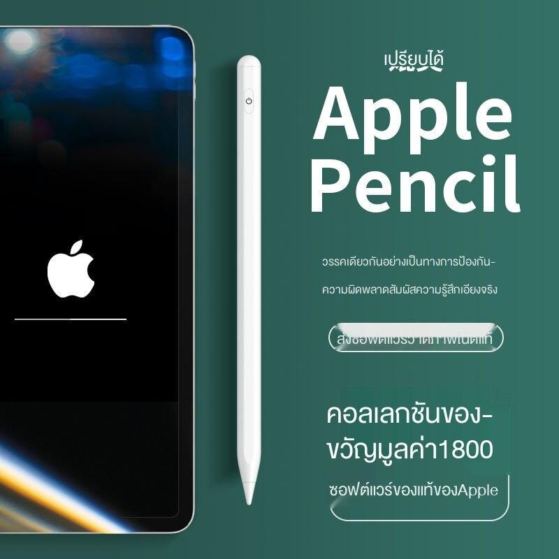ปากกาโทรศัพท์ Applepencilรุ่นปากกาสัมผัสแอปเปิ้ลiPadปากการุ่นที่สองสัมผัสเรียวโทรศัพท์มือถือทั่วไป1