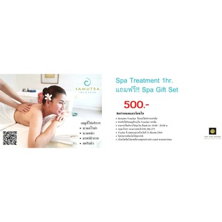 (Evoucher) Spa Treatment 1hr. แถมฟรี!! Spa Gift Set