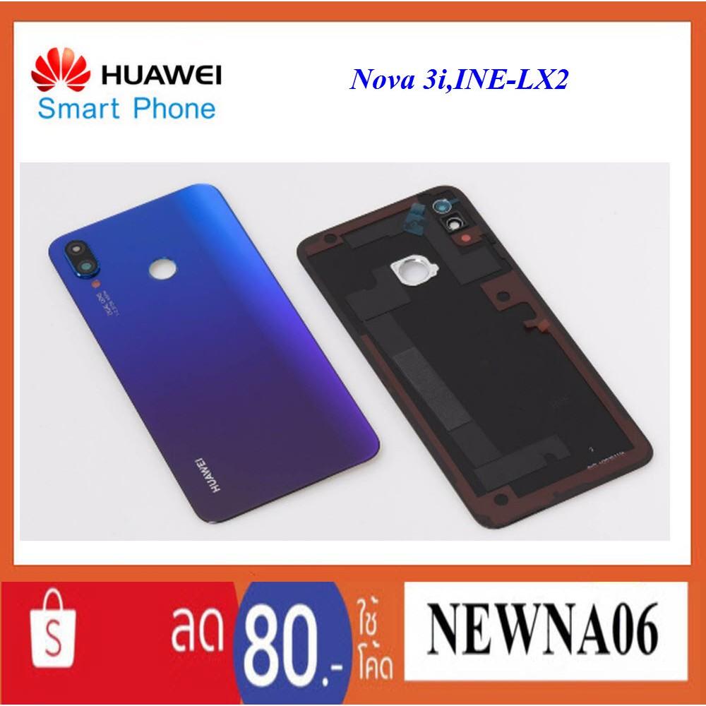 ฝาหลัง(ฝาครอบแบต) Huawei Nova 3i+เลนส์กล้อง