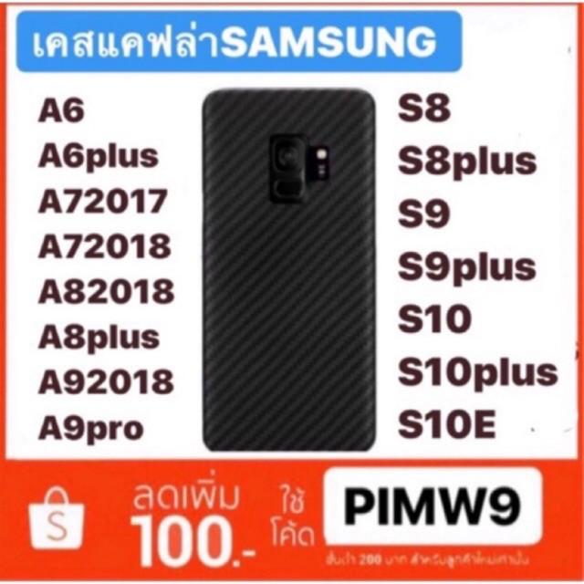 TPU Case แคฟล่า เคส Samsung A6/A6 Plus/A7 2017/A7 2018/A8 2018/A8 Plus 2018/A9 2018/A9 Pro/S8/S8 Plus/S9/S9 Plus/S10/S10