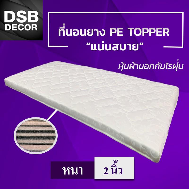 ที่นอน topper topper 5 ฟุต DSBDecor ที่นอนยาง PE ล้วน / topper หุ้มผ้านอกกันไรฝุ่น หนา 2 นิ้ว ขนาด 3 ฟุต / 3.5 ฟุต / 5 ฟ