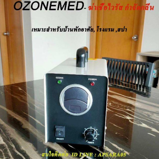 OzoneMed เครื่องผลิตโอโซน