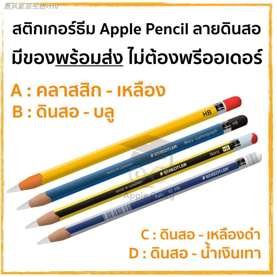 ✈สติกเกอร์ Apple Pencil Wrap Gen 1 และ 2 ธีมดินสอ HB (งานใหม่ล่าสุด)