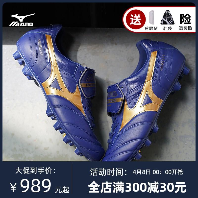Mizuno/MizunoMORELIA II MD รองเท้าฟุตบอลใหม่สำหรับผู้ชาย
