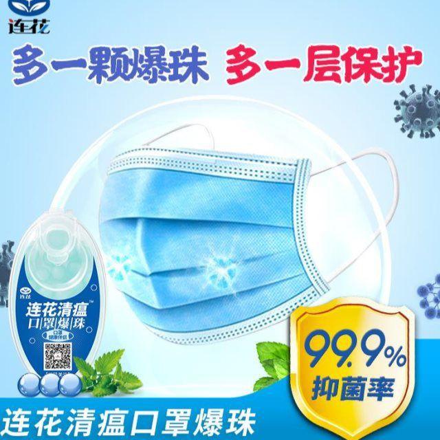 ❀✘Yiling Lianhua Qingwen Mask เจล Mate Lotus Breath Fresh Mint 100 แคปซูล