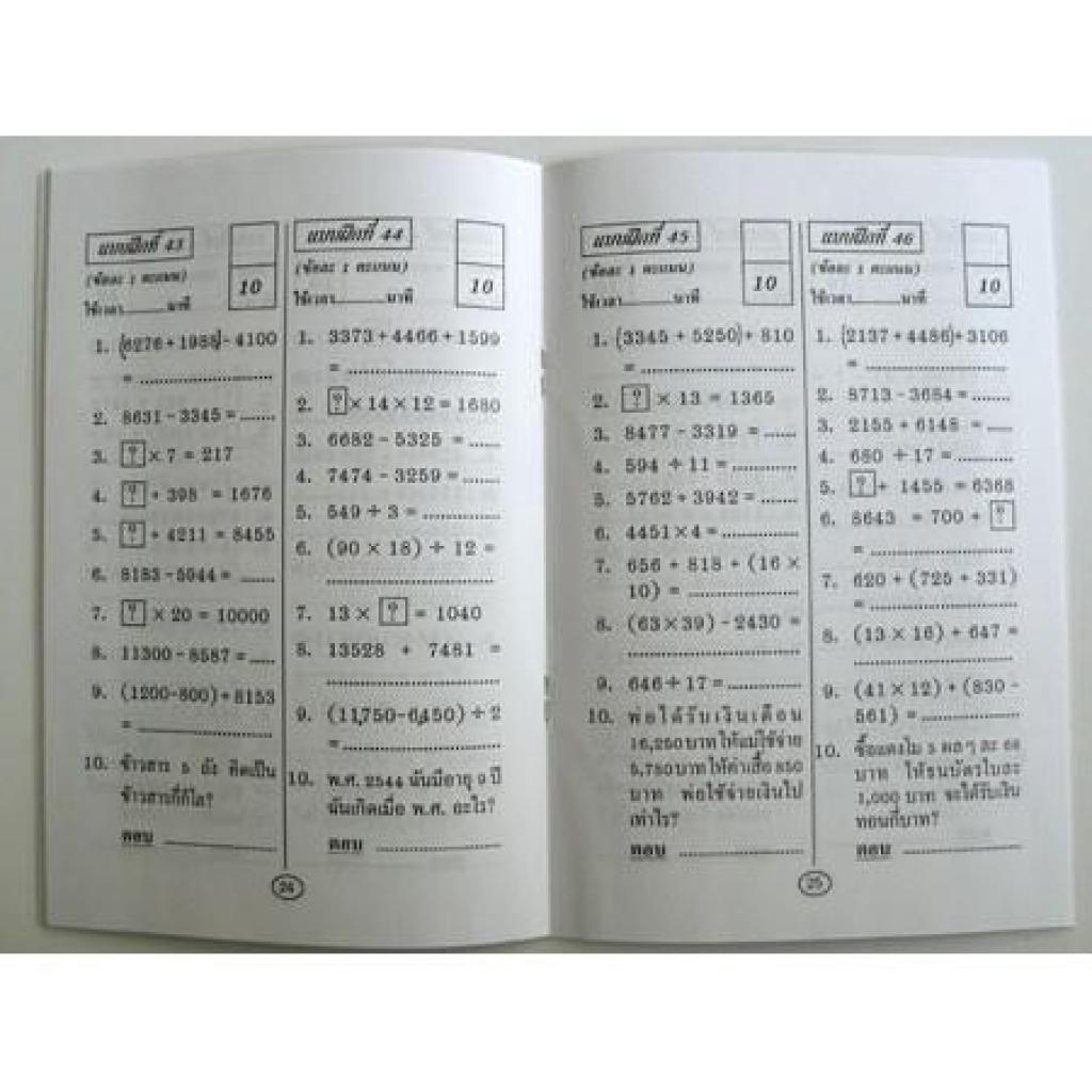 Crafts Books เลขคณิตคิดไว้ชั้น ป.4rafts Books เลขคณิตคิดไว้ชั้น ป.4