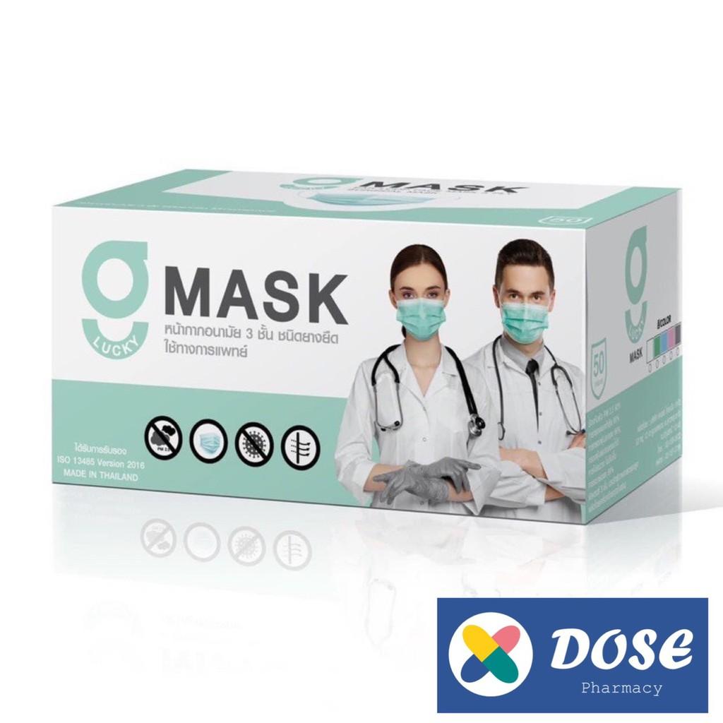 หน้ากากอนามัย g lucky mask หน้ากากอนามัยทางการแพทย์ หน้ากากอนามัยเกรดการแพทย์ แมสทางการแพทย์