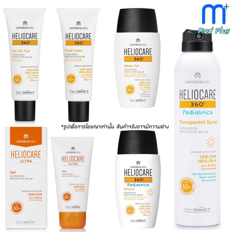 🚚พร้อมส่งทุกสูตร แพคเกจใหม่ แท้💯%อย.ไทย ☀️กันแดด Heliocare 360 Gel Oil Free / Fluid Cream / Air Gel