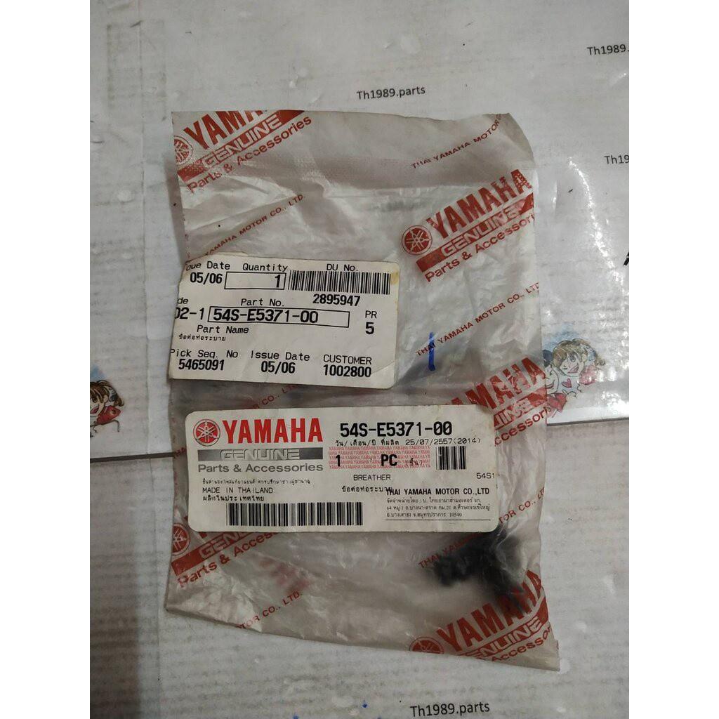 ข้อต่อท่อระบาย สำหรับรุ่น TTX, MIO115i ปี 2012 อะไหล่แท้ YAMAHA 54S-E5371-00