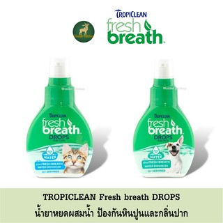 Tropiclean fresh breath Drops ขนาด 65 ml