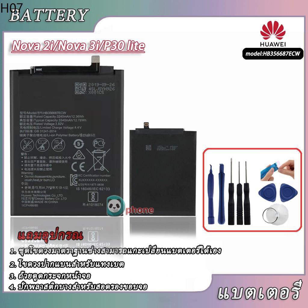 แบตเตอรี่ Huawei Nova 2i/Nova 3i/Nova 2 Plus  P30lite แบต Nova 2i Battery Nova 2i nova 3i ความจุขนาดใหญ่ ทนทาน
