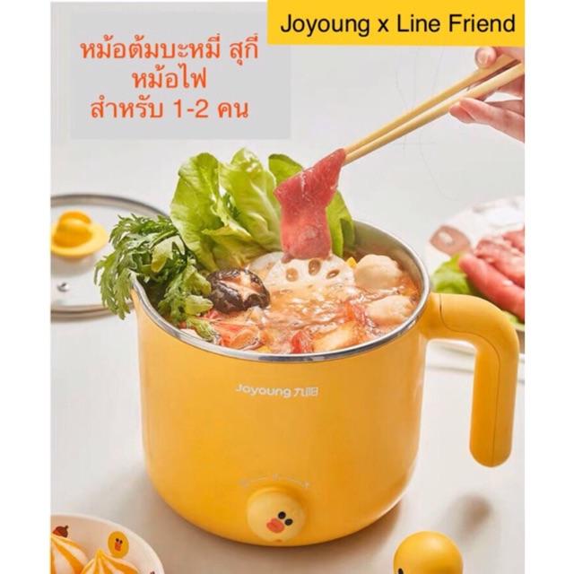 หม้อต้ม+นึ่งอเนกประสงค์ Joyoung x Line Friend ลิขสิทธิ์แท้