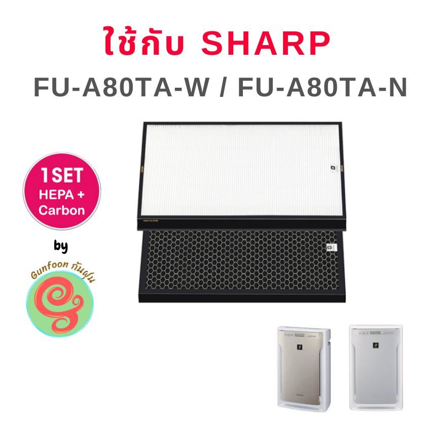 แผ่นกรอง Sharp สำหรับเครื่องฟอกอากาศรุ่น FU-A80TA, FU-A80TA-W, FU-A80TA-N แทนแผ่นกรองรุ่น FZ-A80SFE HEPA and Carbon Set