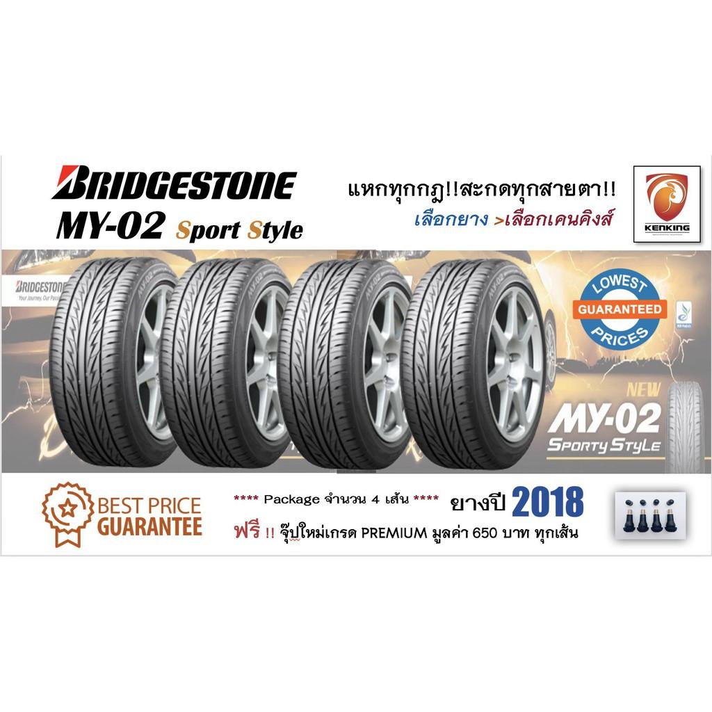 ผ่อน 0% 195/55 R15 Bridgestone รุ่น MY-02 (4 เส้น) Free!! จุ๊ป Kenking Power 650฿