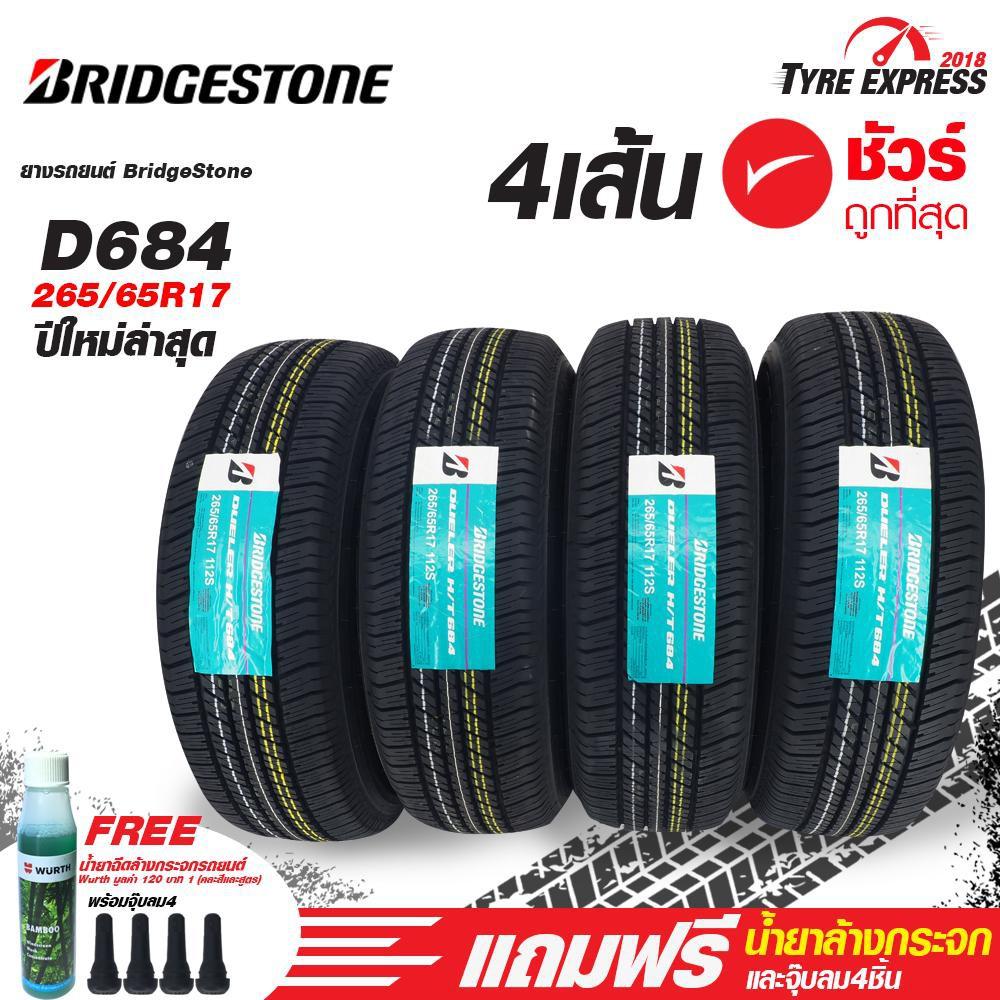 ยางรถยนต์ บริดจสโตน ยางขอบ17  Bridgestone รุ่น D684 ขนาด 265/65R17  (4 เส้น)  แถม น้ำยาล้างกระจก Wurth 1 ขวด