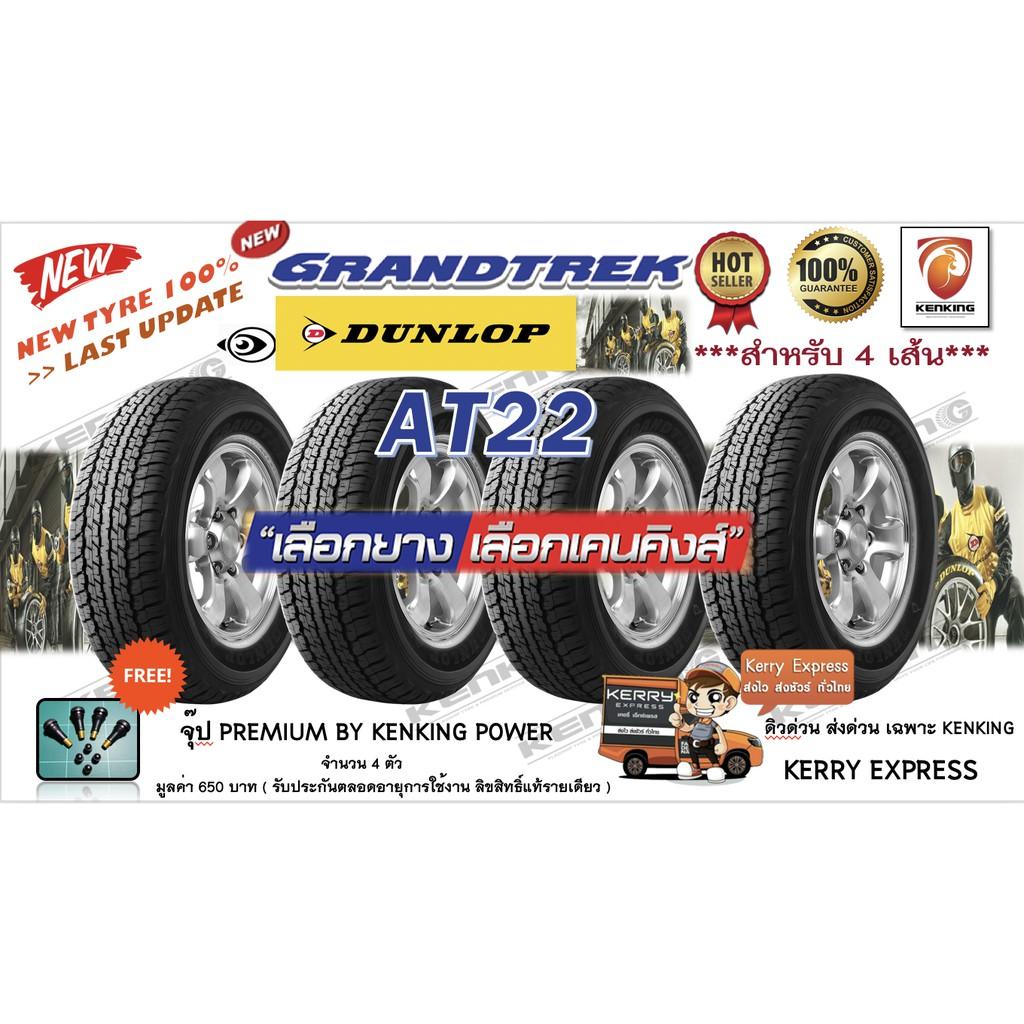 ผ่อน 0% 265/65 R17 รุ่น Grandtrex AT22 DUNLOP (4 เส้น) ยางขอบ17 Free!! จุ๊ป Kenking Power 650฿