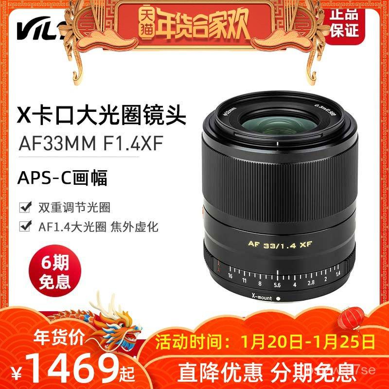เพียงZhuoshiฟูจิ23 33 56mmF1.4STM XFเลนส์โฟกัสเดี่ยวไมโครภาพรูรับแสงโฟกัสอัตโนมัติ