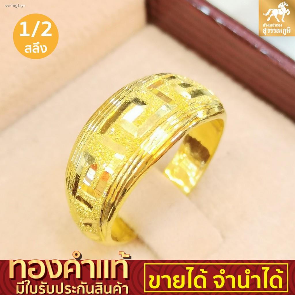 ราคาต่ำสุด✒✖แหวนทอง ครึ่งสลึง ลายโปร่งจีน น้ำหนัก (1.9 กรัม) ทองคำแท้ 96.5% มีใบรับประกันสินค้