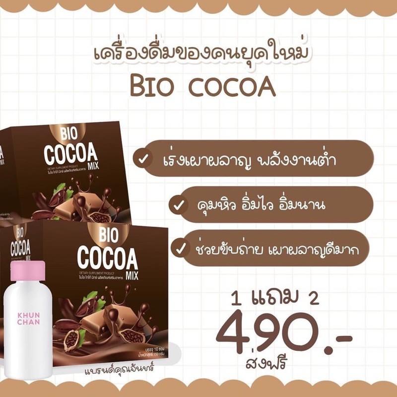 🔥พร้อมส่ง🔥Bio Cocoa mix khunchan ‼️‼️พร้อมส่ง‼️‼️⭐️ 1แถม2 ไบโอ โกโก้มิกซ์ โกโก้ดีท็อก