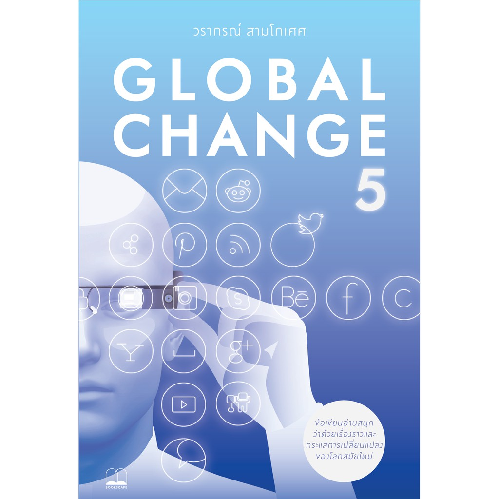 Global Change 5 (bookscape)