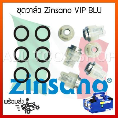 ชุดซ่อมวาวล์ เครื่องฉีดน้ำ ZINSANO VIP BLU, VB91, VAL41, JOYTECH V8