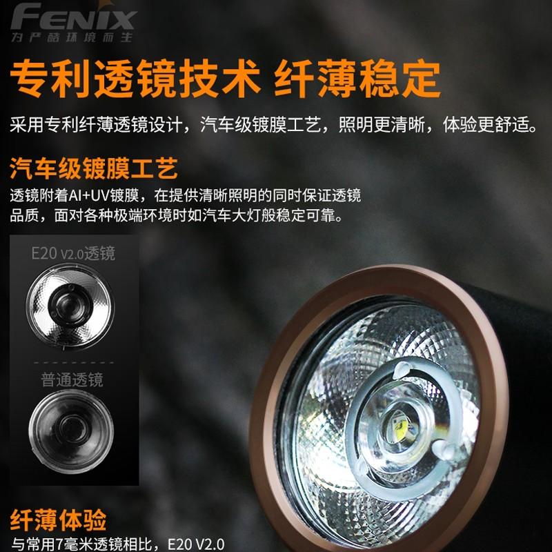 ไฟฉาย-ไฟฉาย led-ไฟฉายคาดหัวFenix E20 V2.0ไฟฉายระยะยาวกลางแจ้งแบบพกพาขนาดเล็กLEDของใช้ในครัวเรือนAAแบตเตอรี่เครื่องมือแสง
