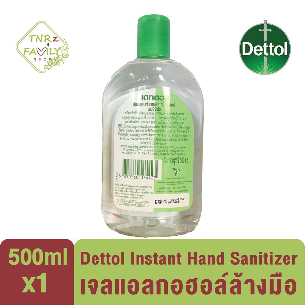 [500ml]Dettol Instant Hand Sanitizer เดทตอล เจลแอลกอฮอล์ล้างมือ เจลล้างมือ ไม่ต้องล้างออก ขนาด 500 มล.