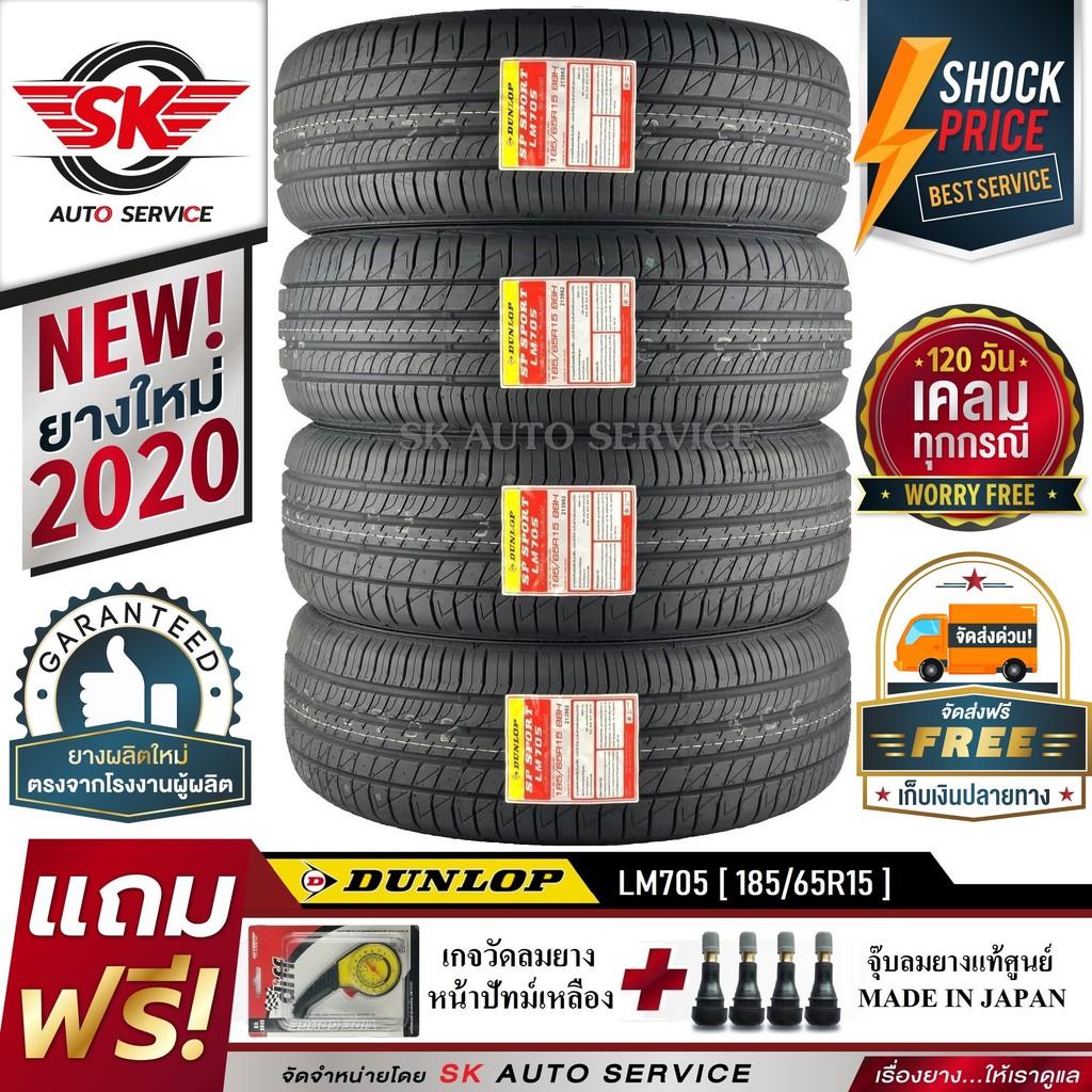 DUNLOP ยางรถยนต์ 185/60R15 (ล้อขอบ15) รุ่น LM705 4 เส้น (รุ่นใหม่ล่าสุดปี2020)