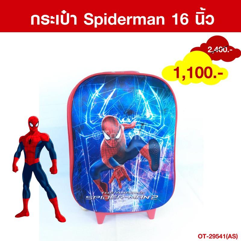 กระเป๋าเดินทาง Spiderman ขนาด 16 นิ้ว