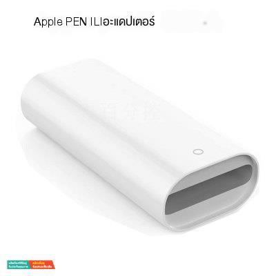 พร้อมส่งอุปกรณ์เสริมปากการุ่นที่ 1 ของ Apple pencil stylus อะแดปเตอร์สำหรับชาร์จของแท้ 2 nib adapter