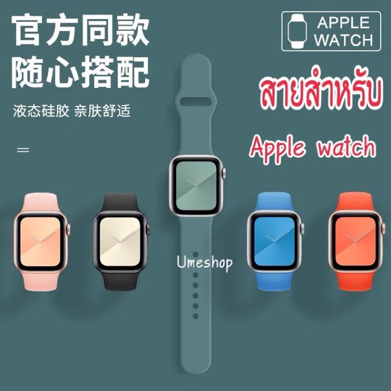 เครื่องประดับ พร้อมส่ง‼️ สาย สำหรับ Apple Watch สาย สีมาใหม่ series 6 5 4 3 2 1 สำหรับ applewatch ขนาด  42mm 44mm 38mm 4