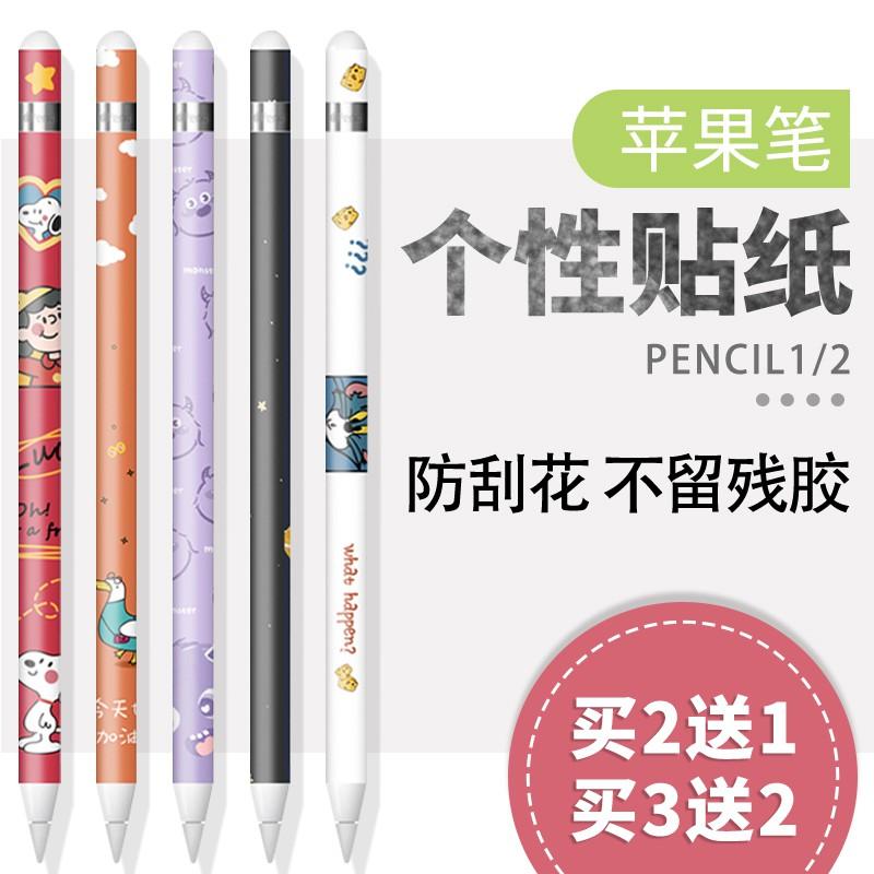 Apple pen pencil sticker รุ่นแรกปากกาปกฟิล์มรุ่นที่สอง ฝาครอบตัวเก็บประจุแบบเขียนด้วยลายมือ iPad รุ่น