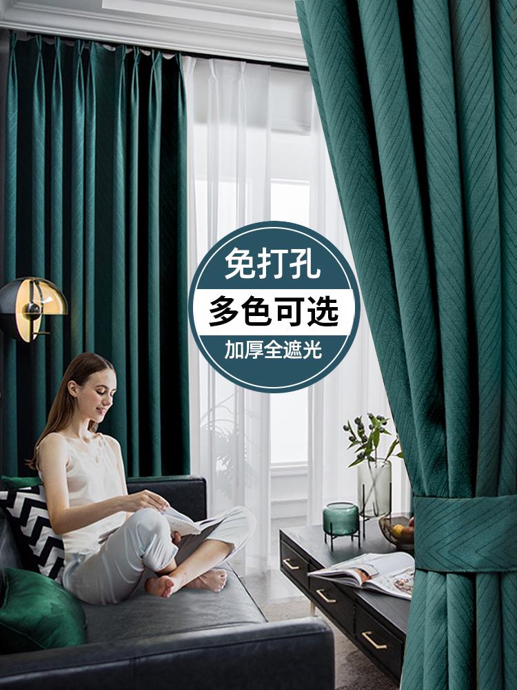【ระดับ high-end ที่มีคุณภาพผ้า】ขายร้อนใหม่ผ้าม่านเจาะฟรีติดตั้งฉนวนกันความร้อนผลิตภัณฑ์สำเร็จรูปผ้าม่านหนึ่งชุดห้องนอนที