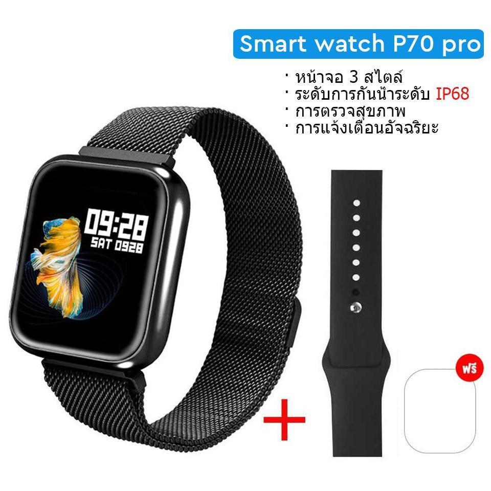 สมาร์ทวอทช์ นาฬิกาออกกำลังกาย Smart Watch P70 pro สายรัดข้อมืออัจฉริยะ