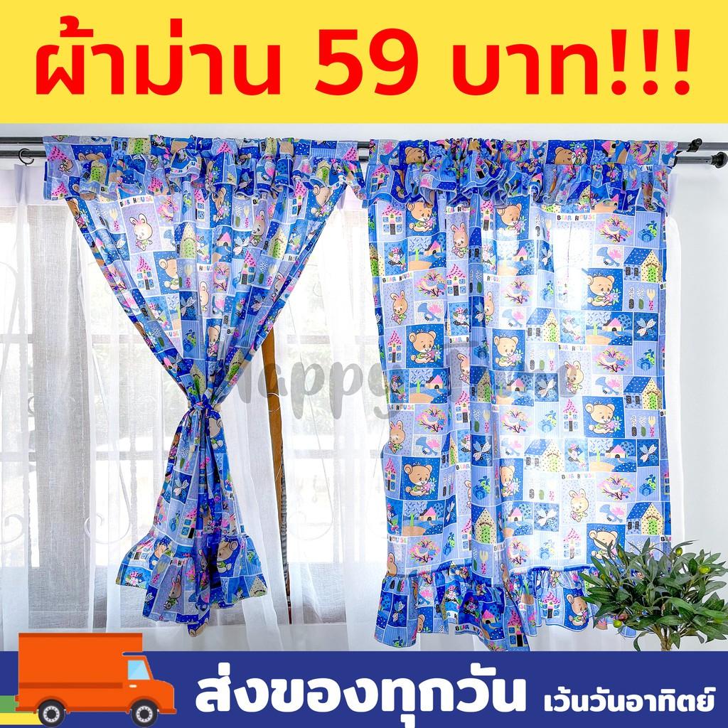 ผ้าม่านหน้าต่างสีฟ้า ขนาด 100x120 พิมพ์ลายการ์ตูน ลายดอก ผ้าม่านสำเร็จรูป ม่านร้อยท่อ (ราคาต่อผืน=59 บาท / ในรูป=2 ผืน)