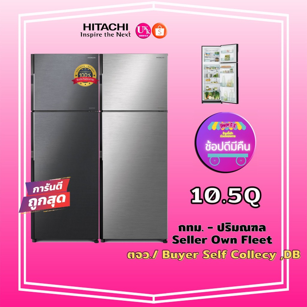 Hitachi ตู้เย็นแบบ 2 ประตู รุ่น R-H300PD BBK BSL ขนาด 10.5 คิว RH300PD RH300